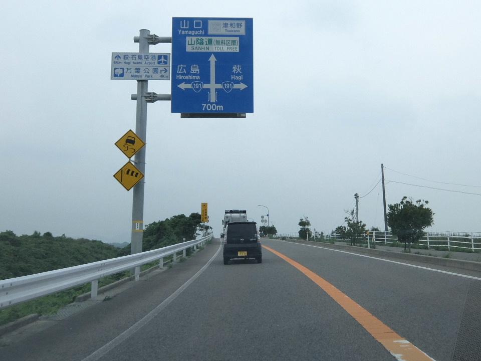 島根県浜田市から津和野町へ: 旅...