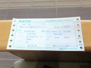 2014_02260250