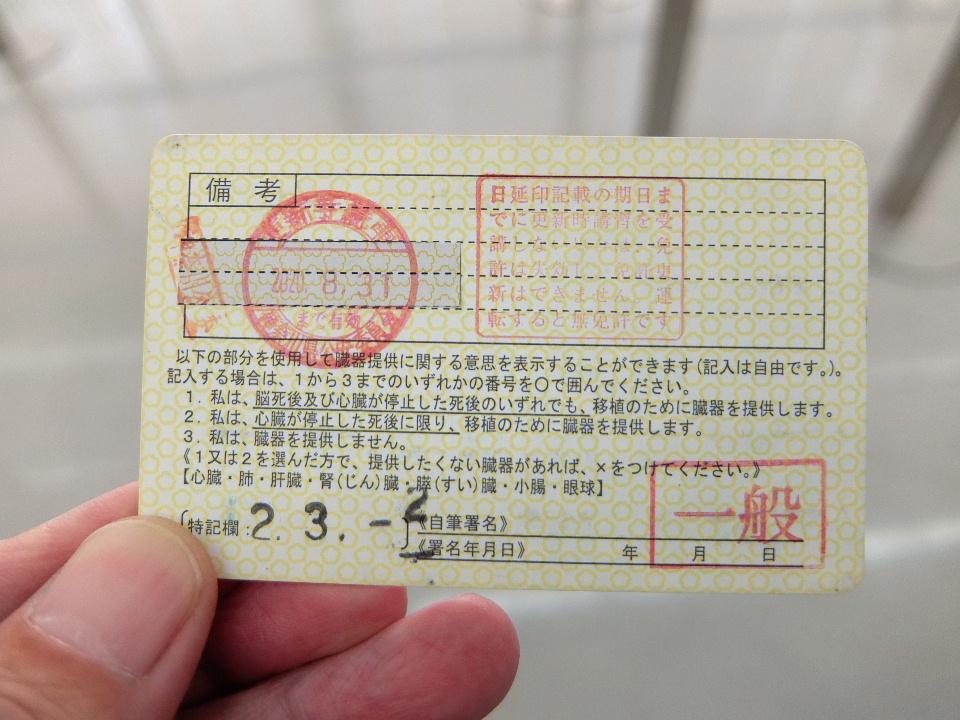 免許 証 更新 運転 更新手続きについて(免許センターでの手続き)